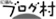 blogmura19px