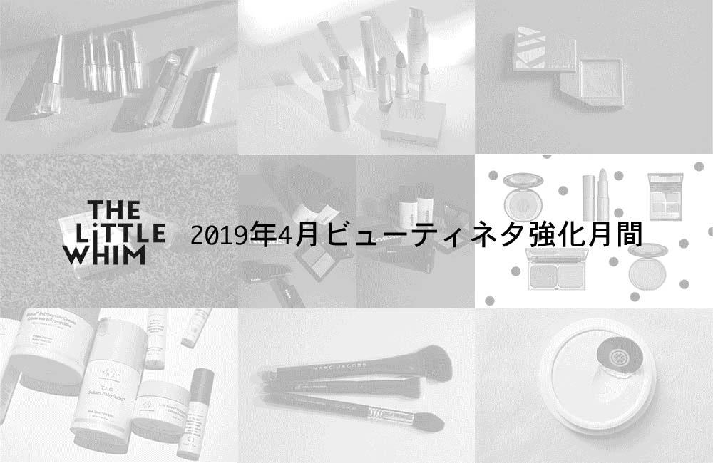 beauty-month-2019b