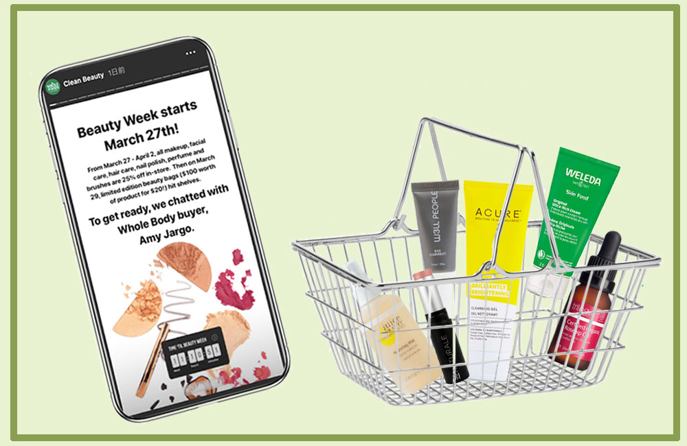 WHOLE FOODS のコスメ セール情報