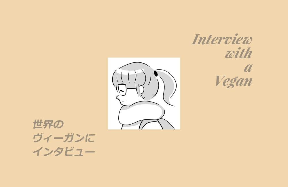 世界のヴィーガンにインタビュー VOL. 1 – フィンランド在住 みんみさん