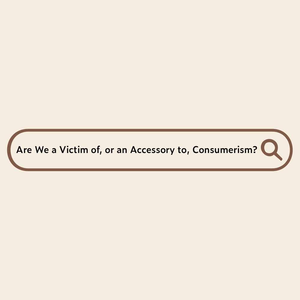 私たちは、消費社会の犠牲者か共犯者か